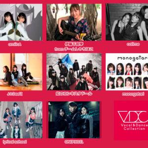 PerfumeとSPEEDの名曲でコラボ決定。Vocal & Dance Collectionが、スペシャルコラボと出演順を発表