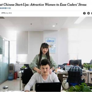 """中国には女性限定の""""プログラマー・モチベーター""""なる仕事があるらしい 業務内容はプログラマーの話相手やマッサージ"""