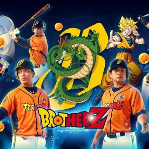 「神龍再現」 台湾のプロ野球チームが『ドラゴンボールZ』とコラボするんだって