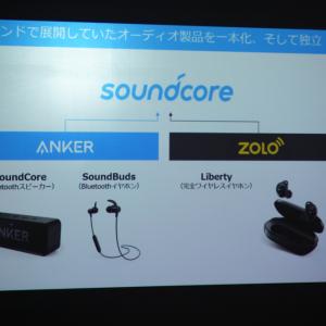アンカー・ジャパンが『Anker』『Zolo』のオーディオ製品を新ブランド『Soundcore』に統合 9シリーズ12製品を今夏発売へ