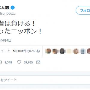 世界卓球の韓国・北朝鮮統一チームへのメッセージ? 松本人志さん「卑怯な者は負ける!よくやったニッポン!」