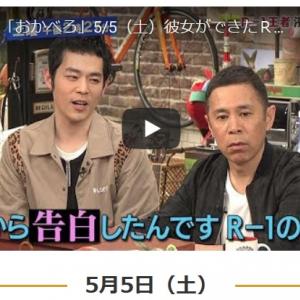 「R-1優勝してから彼女ができました!」濱田祐太郎さんが生活の変貌ぶりを告白