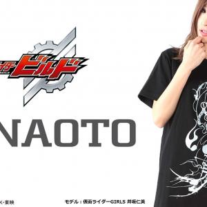 なぜこの組み合わせ!?『仮面ライダービルド』×『h.NAOTO』劇中Tシャツ 異色コラボに驚きの声!