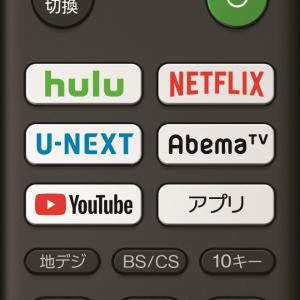 ソニー4Kテレビ『ブラビア』のリモコンにHuluボタン搭載が決定