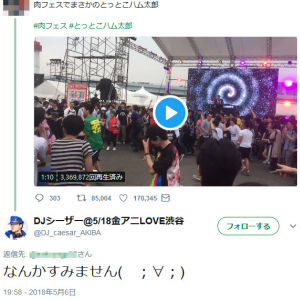 肉フェス2018でのDJイベントで「とっとこハム太郎」 動画が『Twitter』にアップされ大人気に