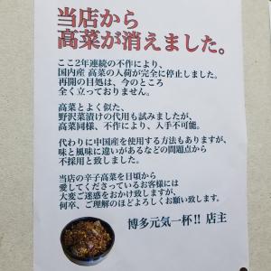 【驚愕】あの伝説の「高菜食べてしまったんですかっ!?」のラーメン屋から高菜が消えた!?