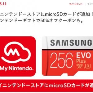 "256GBが1万円で買える! 『マイニンテンドー』のゴールドポイントが""microSDカード50%オフ""のクーポンへ交換可能に"
