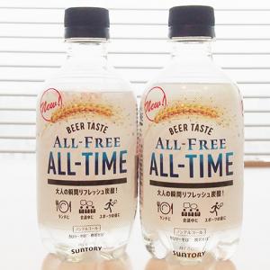 麦芽感&ライムの香りと炭酸の強さが特徴的! 賛否両論のサントリー『オールフリー オールタイム』を飲んでみた