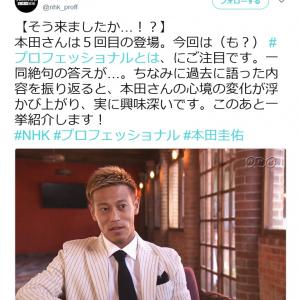 「出身地はアース」「プロフェッショナルとはケイスケ・ホンダ」 本田圭佑出演のNHK番組が名言だらけで話題に