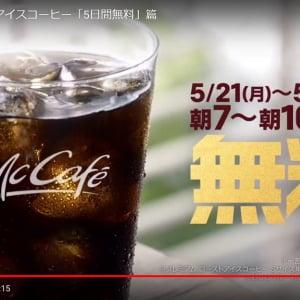 """マックの新アイスコーヒー""""無料""""は本日から! 5日間限定で朝の時間帯に実施"""