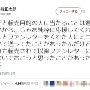 『NEW GAME!』得能正太郎先生「ミニ色紙を転売されて反応しなくなった」とツイート 「現世が地獄」「世知辛すぎる」