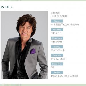 訃報:歌手の西城秀樹さんが死去 63歳 5月16日に急性心不全で