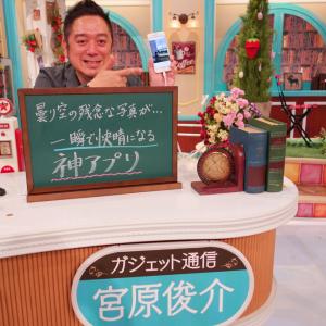 ガジェ通日誌:毎日放送『サタデープラス』(5月12日放送回)に出演しました
