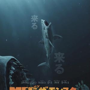 デカい……デカすぎる…… 太古の巨大ザメVSジェイソン・ステイサム『MEG ザ・モンスター』日本公開[ホラー通信]