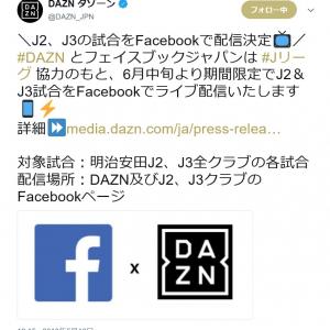 FacebookでサッカーJ2・J3の試合が視聴可能に 6月中旬からライブ配信を開始