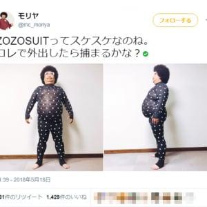 体重100kgのMC・ダンサーが『ZOZOSUIT』を着てみた結果は? 「キチンと測れていてビックリ」「これでダンスしてほしい」