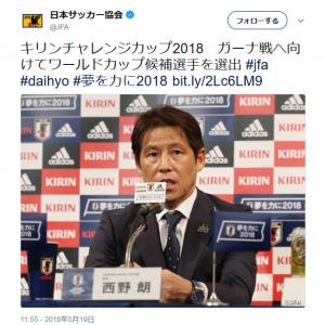 サッカー日本代表 ガーナ戦へ向け発表されたワールドカップ候補選手に「忖度ジャパン」の声も