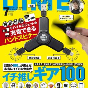 ネタガジェット? 意外と便利!? 雑誌『DIME』付録のUSB端子付きハンドスピナーが話題