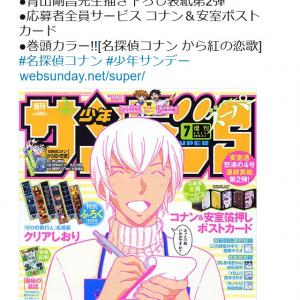 【安室透通信】売り切れ必至!? 5月25日発売「少年サンデーS」7月号は安室透が満載
