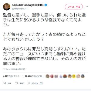 日大アメフト騒動に「いつまでも過剰に責め続ける人の神経が理解できない」 本田圭佑選手のツイートが物議