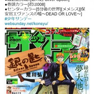 『銀の匙』10か月ぶりの掲載にファン歓喜 安室さんとの相乗効果で『少年サンデー』がまた品薄に!?