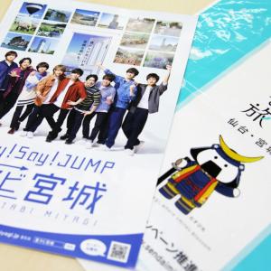 ガイドブックは争奪戦必至!?  Hey! Say! JUMP宮城キャンペーン今後の展開情報