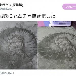 """ヤムチャしやがって……! サイバイマン自爆シーンの""""絨毯アート""""がハイクオリティすぎる"""