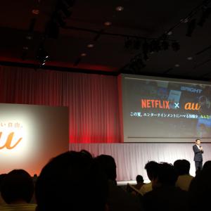 目玉は『Netflix』と25GB通信のセットプラン au発表会2018 Summerを開催