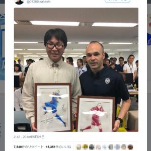 「キャプテン翼」の高橋陽一先生が『Twitter』を開始! イニエスタ選手とのツーショット写真をアップ