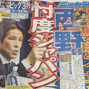 日刊スポーツ1面に大きく「忖度ジャパン」 ネットでは「西野朗監督解任論」も……