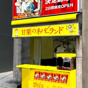 アニメ化決定の人気漫画が甘栗屋とコラボ!? 『甘栗のネバーランド』渋谷に2日間限定オープン