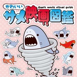 """オバケもゾンビもなんでもあり! かわいいイラストで見る""""ヘンテコ""""サメ映画の世界『かわいいサメ映画図鑑』リリース[ホラー通信]"""