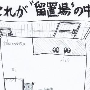 実録漫画! 激ヤバ裏社会~突然逮捕されたら(5)「自弁購入不可のひもじさ」の巻