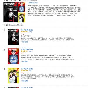 7月からTVドラマがスタートの三田紀房「インベスターZ」 『Amazon』Kindleで1~10巻が無料!