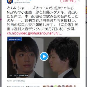 「NEWS小山・加藤が未成年女性に飲酒強要」と報じた「週刊文春」「文春くん」に批判殺到で『Twitter』大荒れ