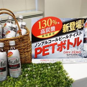 こっちは透明じゃない! アサヒビールがペットボトル入りノンアルコールビール『アサヒ ドライゼロスパーク』を7月3日に発売へ