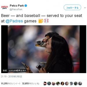 これぞ神ワザ グローブじゃなくてビールのカップでファウルボールを見事にキャッチ