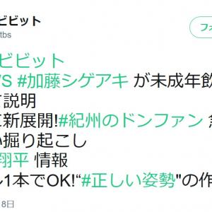 加藤シゲアキ生出演『ビビット』でNEWS未成年飲酒騒動を特集 国分太一「信頼回復に近道はないと自分も感じている」