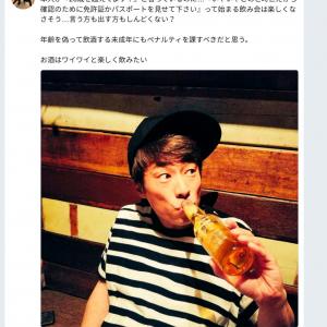田村淳がNEWSの未成年飲酒強制疑惑にもの申す? 「年齢を偽って飲酒する未成年にもペナルティを課すべき」