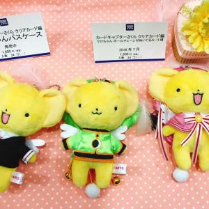 『CCさくら』ケロちゃんがさくら&小狼の『クリアカード編』コスチュームを着たぬいぐるみがカワイイ!