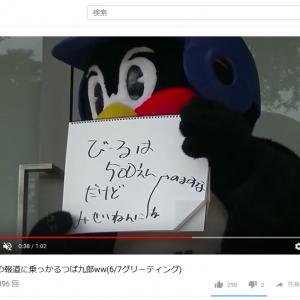 NEWSのファン激怒! 畜生ペンギンつば九郎が飲酒強要事件をネタにした動画・画像が拡散し騒動に