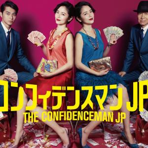 映画化も決定のドラマ『コンフィデンスマン JP』セルBD&DVDには特典満載! 東出昌大さんのコメントがよく分からなくて最高!