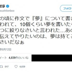 「夢は持てるだけ持ちなさい」 田村淳の小学生時代を振り返ったツイートに反響続出
