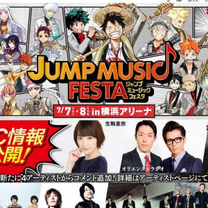 「音」でつくる『週刊少年ジャンプ50周年記念特別号』!? 横浜アリーナで『JUMP MUSIC FESTA』開催