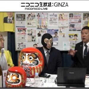 ニコ生主「暗黒放送の横山緑」こと久保田学さんが議員に 立川市議選で当選確実!