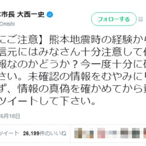 「ドームの屋根に亀裂が」などデマも拡散!? 大阪地震で大西一史熊本市長が注意喚起