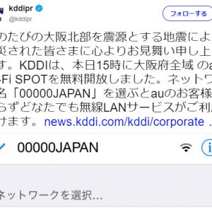 Wi-FiでSSID「00000JAPAN」を選択 KDDIとワイヤ・アンド・ワイヤレスが大阪府全域で公衆無線LANを無料提供開始