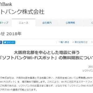 ソフトバンクも大阪府全域で公衆無線LAN『00000JAPAN』の無料提供を開始