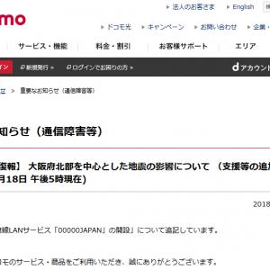 ドコモも大阪府全域で公衆無線LAN『00000JAPAN』の無料提供を開始
