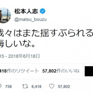 大阪北部地震に松本人志さん・オール巨人さんら関西出身お笑いタレントもコメント続々